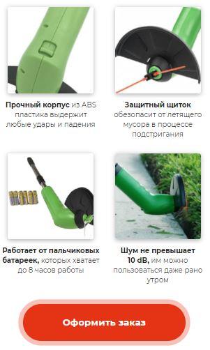 триммер garden trimmer в Кемерово