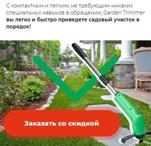 Как заказать триммер электрический для травы гардена купить