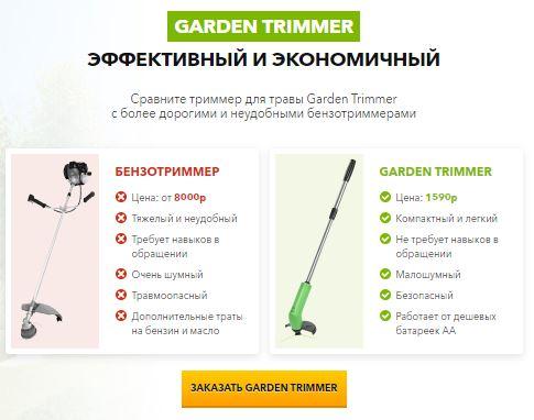 Как заказать триммер garden trimmer в Кемерово