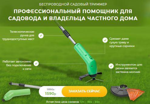Как заказать триммер garden trimmer в Ярославле